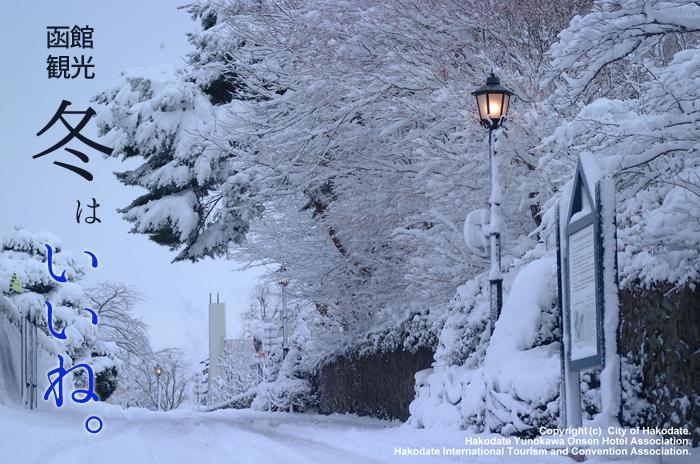 函館観光 冬はいいね。