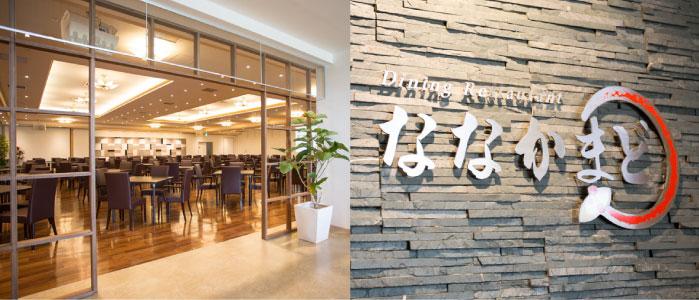 花びしホテルDining Restaurantななかまど2017年4月28日オープン