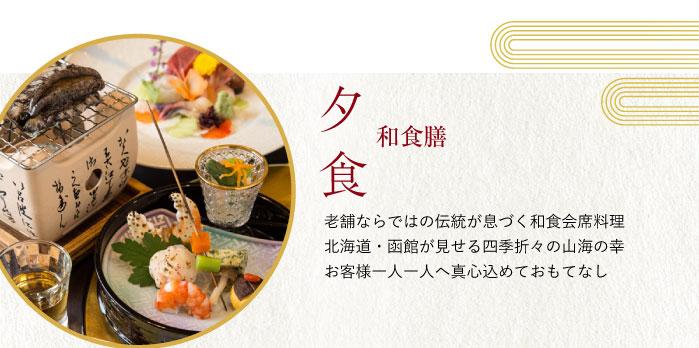 夕食 和食膳 老舗ならではの伝統が息づく和食会席料理北海道・函館が見せる四季折々の山海の幸お客様一人一人へ真心込めておもてなし