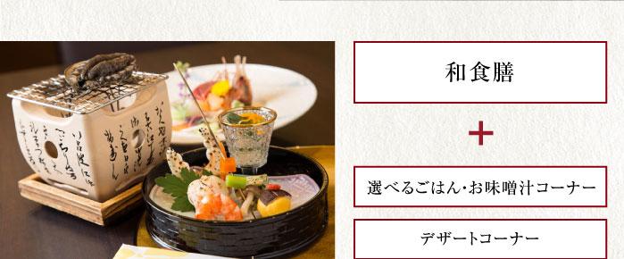 和食膳+選べるごはん・お味噌汁コーナー・デザートコーナー
