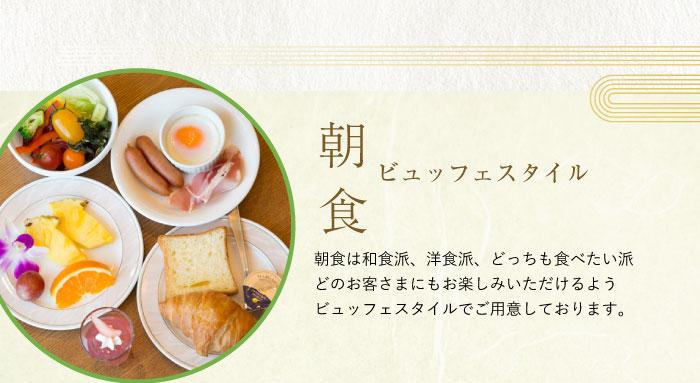 朝食ビュッフェスタイル 朝食は和食派、洋食派、どっちも食べたい派どのお客さまにもお楽しみいただけるようビュッフェスタイルでご用意しております。