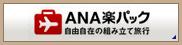 ANA楽パック|函館湯の川温泉 花びしホテル