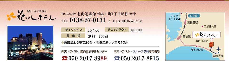 函館湯の川温泉 花びしホテル