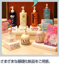 美しくありたい女性のために、さまざまな基礎化粧品をご用意。