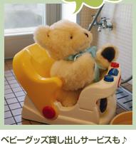 赤ちゃん&ちびっこにウレシイ♪ベビーグッズ貸し出しサービスも♪